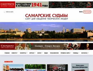 samsud.ru screenshot