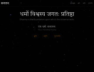 sanatana.in screenshot