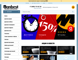 sanbest.ru screenshot
