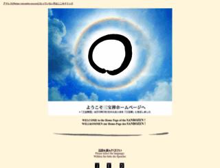 sanbo-zen.org screenshot