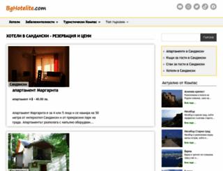 sandanski.bghotelite.com screenshot