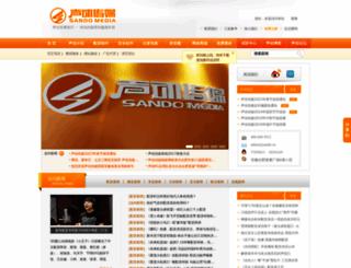 sando.cn screenshot