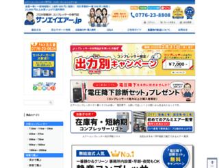 sanei-air.jp screenshot