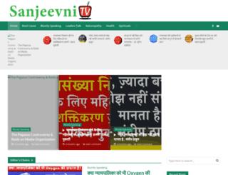 sanjeevnitv.com screenshot