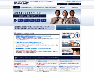sanku.net screenshot