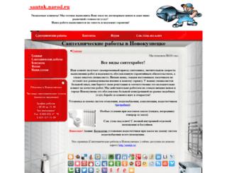 santnk.narod.ru screenshot