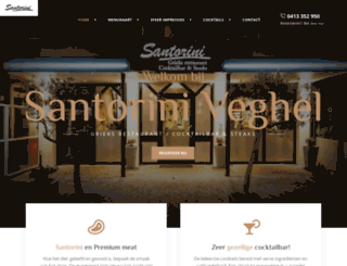 santorini-veghel.nl screenshot
