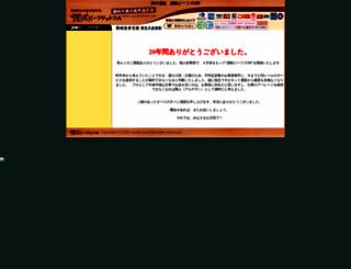 sanuki-beef.com screenshot