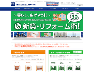 sanwa-ss.co.jp screenshot