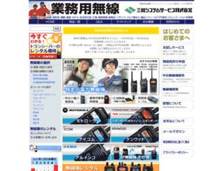 sanwa-sys.jp screenshot
