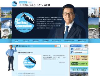 sapporo-akimoto.jp screenshot
