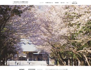 sapporosmile.com screenshot
