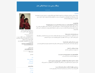 sara-nikafarghaniasl.blogfa.com screenshot