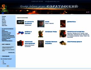 saratovsky.com screenshot