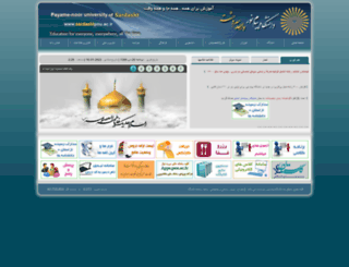 sardashtpnu.ac.ir screenshot