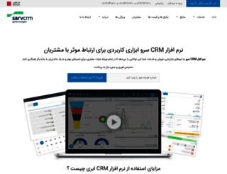 sarvcrm.com screenshot