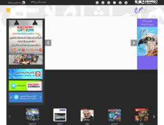 sarzamin.hamshahrilinks.org screenshot
