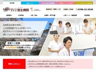 saso.or.jp screenshot