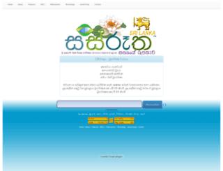sasrutha.com screenshot