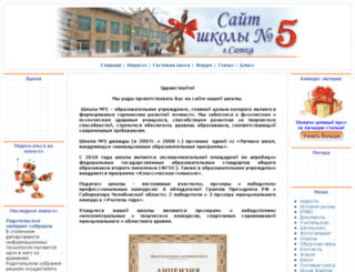 satka5.ru screenshot