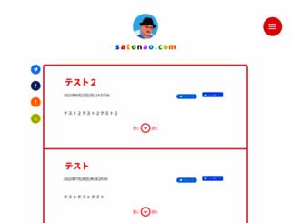 satonao.com screenshot
