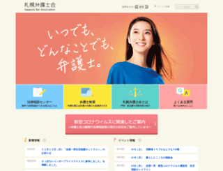 satsuben.or.jp screenshot