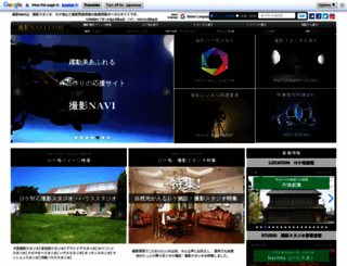 satsuei-navi.com screenshot