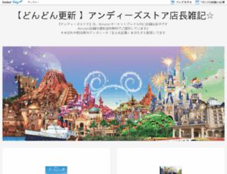 satsukidoapps.officialblog.jp screenshot