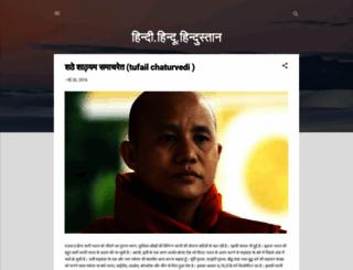 satyarthved.blogspot.in screenshot