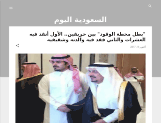 saudialyawm.com screenshot