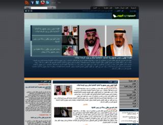 saudialyoum.com screenshot