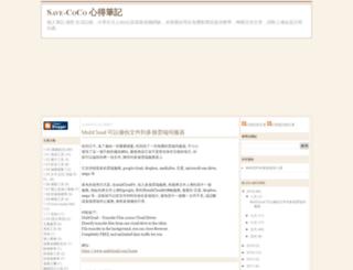 save-coco.blogspot.com screenshot