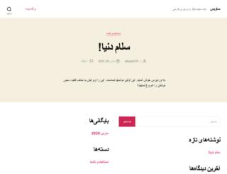 savicegroup.com screenshot