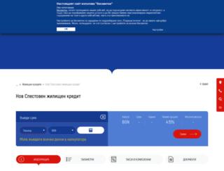 savingloan.bg screenshot