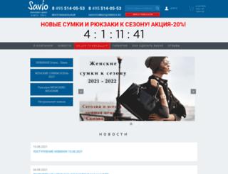 saviobags.ru screenshot