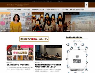sawaguchitamako.com screenshot