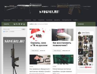 sayga12.ru screenshot