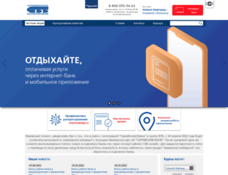 sbbank.ru screenshot