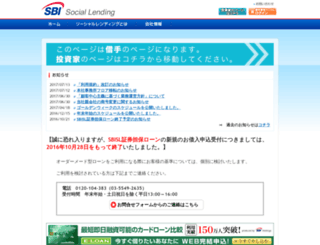 sbi-sociallending.co.jp screenshot