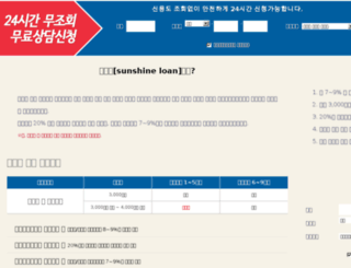 sbi-sunshine.co.kr screenshot
