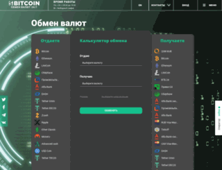sbitcoin.ru screenshot