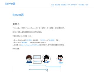 sc.ftqq.com screenshot