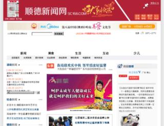 sc168.com.cn screenshot