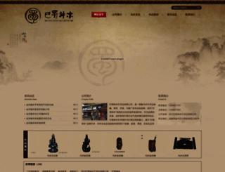 scbssm.cn screenshot