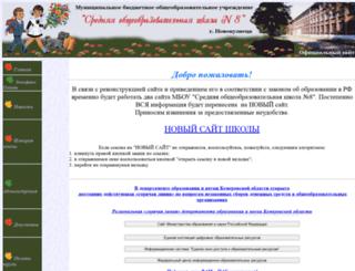 sch-8.narod.ru screenshot