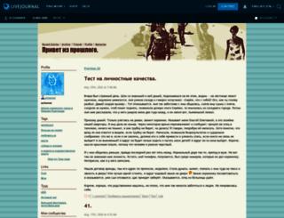 schanner.livejournal.com screenshot