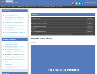 schekino.net screenshot