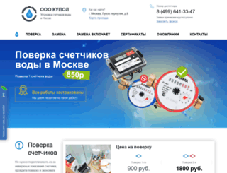 schetchiki-vodi.ru screenshot