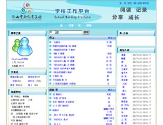 schoa.nssy.com.cn screenshot