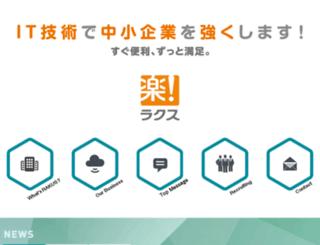 school.rakus.co.jp screenshot